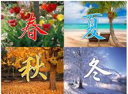 24 jie qi (节气)