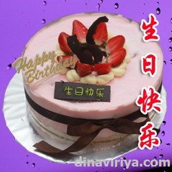 ucapan selamat ulang tahun dalam mandarin