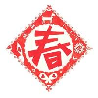 Arti Tulisan Chun - pernak-pernik Imlek