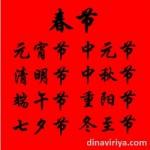 Jadwal Hari Raya dalam Tradisi Tionghoa di Tahun 2015