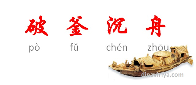 Idiom Mandarin : Po Fu Chen Zhou [破釜沉舟]