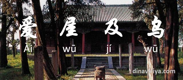 Idiom Mandarin/成语 : Ai Wu Ji Wu [爱屋及乌]